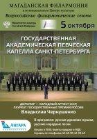 Государственная академическая певческая капелла Санкт-Петербурга
