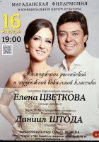 Концерт Елены Цветковой и Даниила Штоды