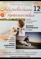 """В """"Музыкальное путешествие"""" приглашают магаданцев Дмитрий Илларионов и Борис Андрианов."""