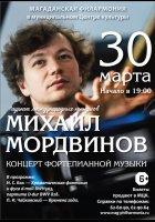 Концерт фортепианной музыки Михаила Мордвинова
