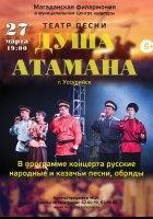 Уссурийский театр песни «Душа Атамана»