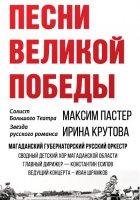 Праздничный концерт «Песни Великой Победы»
