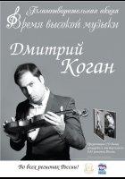 Благотворительная акция «Время высокой музыки» Дмитрий Коган