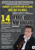 Концерт классической музыки Звезды XXI века