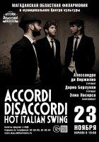 Концерт Accordi Disaccordi (Италия)