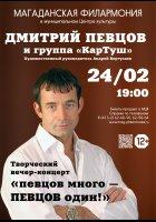 24 февраля приглашаем на встречу с народным артистом Дмитрием Певцовым и группой «КарТуш» !