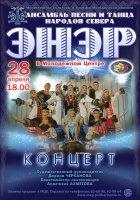 Концерт ансамбля песни и танца народов Севера «Энэр» с участием учащихся детской школы-студии «Энэркей»